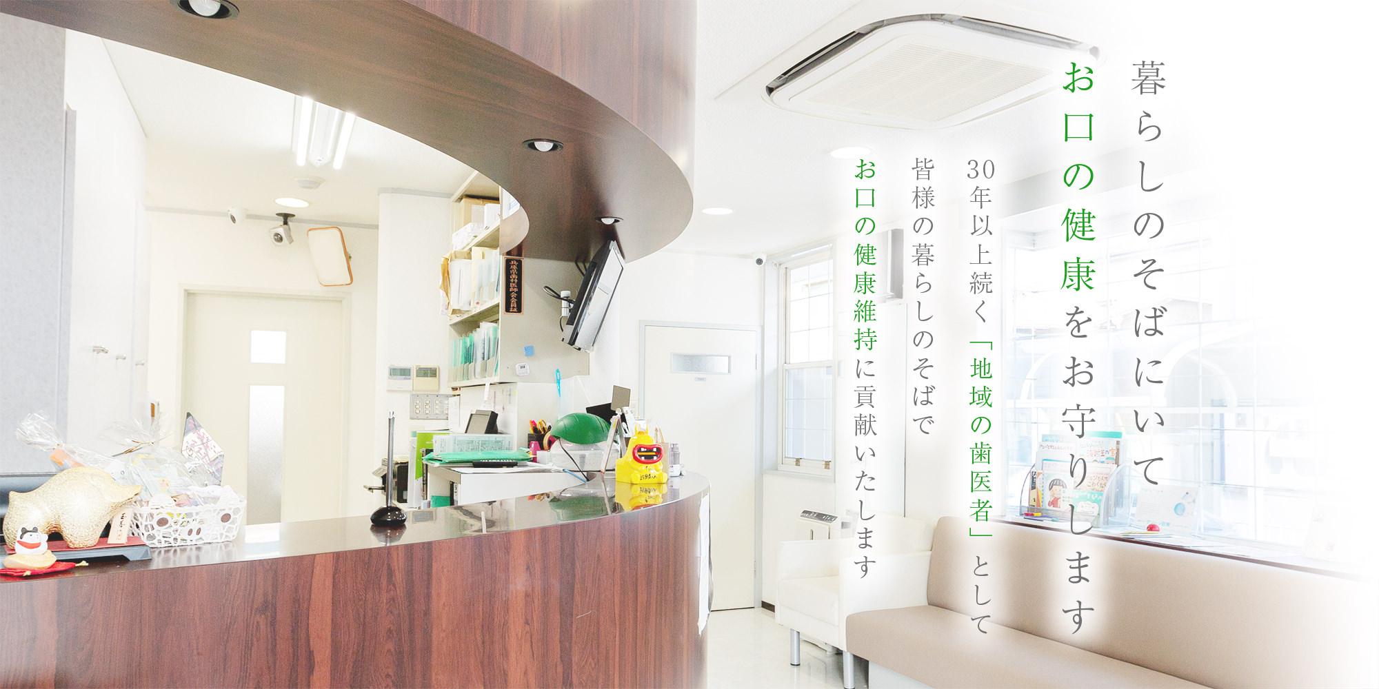 加西市の歯医者